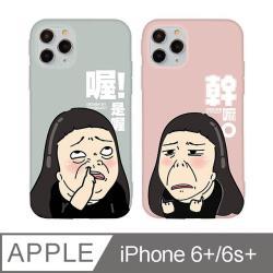 iPhone 6/6s Plus 5.5吋 浮誇系文青V2設計iPhone手機殼