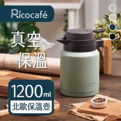 RICO瑞可 真空不鏽鋼保溫壺(1200ml) KK1-1200