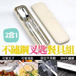 二合一不鏽鋼叉匙餐具組