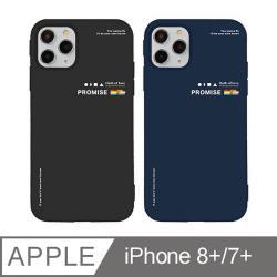 iPhone 7/8 Plus 5.5吋 Pride平權彩虹紀念版iPhone手機殼