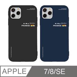 iPhone 7/8/SE 2 4.7吋 Pride平權彩虹紀念版iPhone手機殼