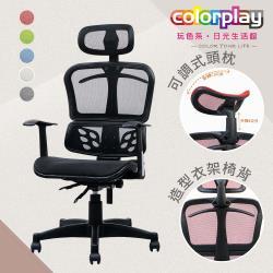 【Color Play精品生活館】可調頭枕衣架款杜邦網坐墊辦公椅 電腦椅