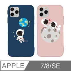 iPhone 7/8/SE 2 4.7吋 小小太空人宇宙大冒險iPhone手機殼