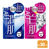 【EAU耀】精華液面膜任選30入(熊果素煥白/玻尿酸保濕)