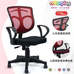 【Color Play精品生活館】Nia小衣架多彩透氣D型扶手辦公椅 電腦椅