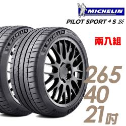 米其林 PILOT SPORT 4 S PS4S 高性能運動輪胎_二入組_265/40/21(車麗屋)