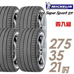 米其林 Pilot Super Sport PSS 運動性能輪胎_四入組_275/35/21(車麗屋)