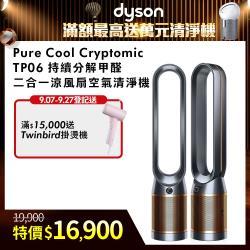 登記送專用濾網+電動牙刷↘Dyson戴森 Pure Cool Cryptomic智慧涼風空氣清淨機TP06(兩色任選)