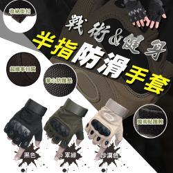 戰術健身半指防滑手套