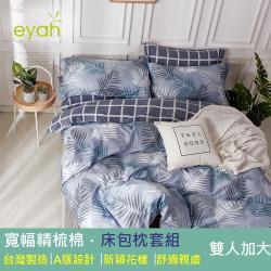 eyah 台灣製寬幅精梳純棉雙人加大床包枕套3件組-迴夢仙遊