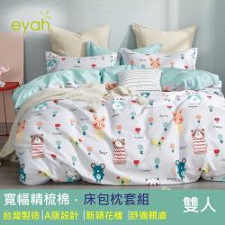 eyah 台灣製寬幅精梳純棉雙人床包枕套3件組-清新療癒小朋友