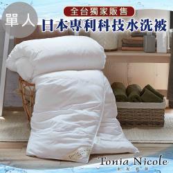 【Tonia Nicole 東妮寢飾】日本專利科技水洗被(單人)