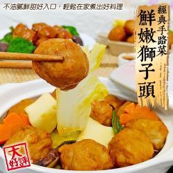 海肉管家-經典手路菜鮮嫩獅子頭(1包/每包200g±10%)