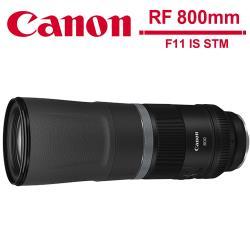Canon RF 800mm F11 IS STM (公司貨)