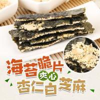 【好食讚】杏仁白芝麻海苔夾心脆片8包組(40g±9%/包)