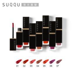 SUQQU 晶采柔艷唇釉(潤光) 6.6g(7色任選)
