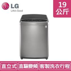 LG WT-SD196HVG(19公斤) 變頻直驅式洗衣機