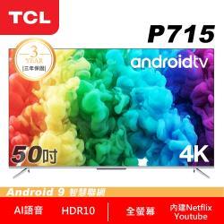 【TCL】50型4K Android 9.0 全螢幕智慧液晶顯示器(50P715-基本安裝)