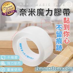 捕夢網-無痕奈米魔力膠帶 雙面透明膠帶 隨手貼 壁貼 強力膠帶 防水膠帶 透明萬用貼 不留殘膠