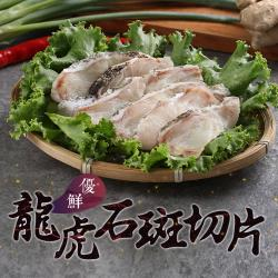 【好食讚】龍虎石斑切片3盒(200g±10%/盒)