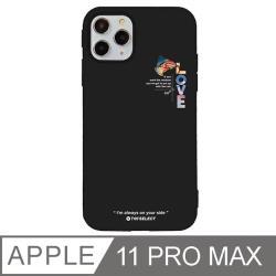 iPhone 11 Pro Max 6.5吋 愛最大紀念版彩虹設計iPhone手機殼