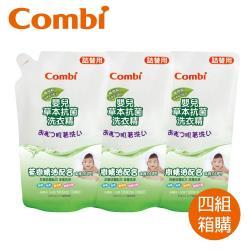 日本Combi 嬰兒草本抗菌洗衣精補充包 箱購12入