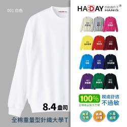 HADAY 男裝女裝 委託日本設計 全棉8.4盎司重量級大學T 中性圓筒 天竺棉 透氣吸濕加倍 重磅有型 內里毛巾布-中性 男女適用 情侶裝 白色
