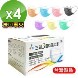 【三箭】台灣製造3層防護口罩-成人(6色可選)-4盒(送口罩夾)