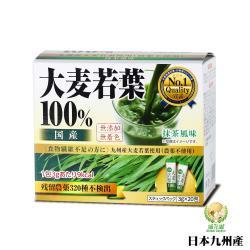 盛花園 日本九州產100%大麥若葉青汁(20入組)