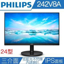 PHILIPS 242V8A 24型IPS面板三介面液晶螢幕