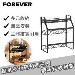 日本FOREVER 廚房多功能斜面三層調味料收納架
