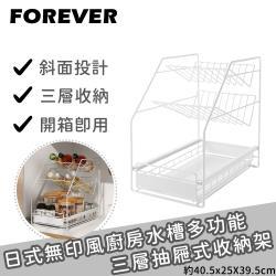 日本FOREVER 日式無印風廚房水槽多功能三層抽屜式收納架