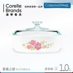 康寧CORNINGWARE 薔薇之戀方型康寧鍋1L