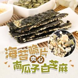 【好食讚】南瓜子白芝麻海苔夾心脆片4包組(40g±9%/包)