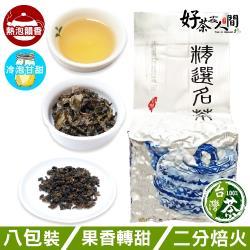 好茶在人間春香鹿谷凍頂清韻甘甜烏龍茶75g包X8包-甜香型