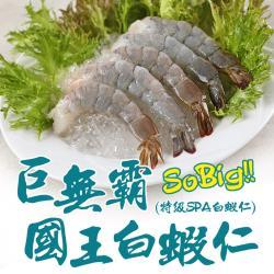 【好食讚】巨無霸白蝦仁16包組(100g±5%/盒/約4~5隻)