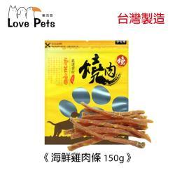 寵物肉乾《Love Pets 樂沛思》燒肉燒-海鮮雞肉條-150g/包