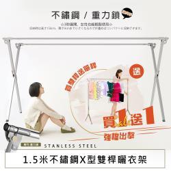 (買一送一)_莫菲思 專利重力鎖全不鏽鋼X型雙桿1.5米曬衣架+送單桿1.5米曬衣架