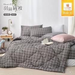 DUYAN 竹漾- 台灣製舒柔棉可水洗羽絲絨被-暮光之城