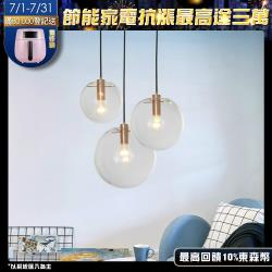 HR 安室家25cm月神吊燈