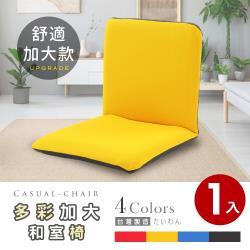 Abans-漢妮多彩加大款日式和室椅/休閒椅-4色可選 1入