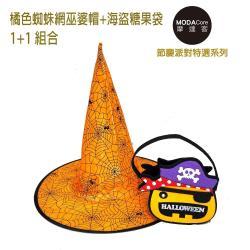 【摩達客】萬聖聖誕派對變裝-橘色蜘蛛網尖頂巫師帽巫婆帽+海盜糖果小提袋(1+1組合)