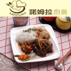 諾姆拉廚房--醍醐牛肉(六包)