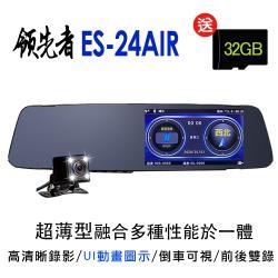領先者 ES-24 AIR 測速提醒 高清防眩雙鏡 超薄後視鏡型行車記錄器(加碼送RM-H4抬頭顯示器+32G卡)
