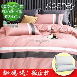 KOSNEY  錦繡年華粉  頂級特大60支100%天絲TENCEL八件式兩用被床罩組送飯店枕2入