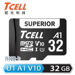 【TCELL冠元】SUPERIOR microSDHC UHS-I A1 U1 V10 95MB 32GB 記憶卡