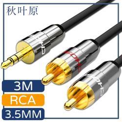 【日本秋葉原】3.5mm轉雙RCA電腦手機音響音源傳輸線 3M