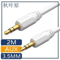 【日本秋葉原】3.5mm公對公AUX音源傳輸線 2M