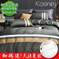 KOSNEY  錦繡年華深灰  頂級加大60支100%天絲TENCEL八件式兩用被床罩組送天絲夏被
