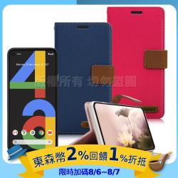 Xmart for Google Pixel 4a 度假浪漫風皮套